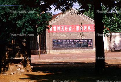 School Building, Exterior, Outside, Outdoors, Classroom, Schoolroom, China, 1973, 1970's