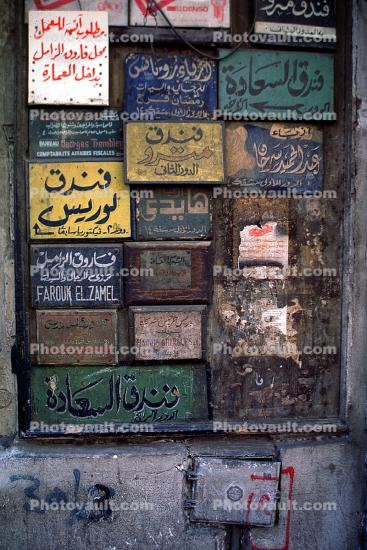 Street advertising in Cairo