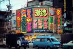 The inundation of color words and message, van, traffic, Ginza District