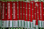 Prayer Flags, Shinto Buddhism, Nikko, RCTV03P14_04.2648