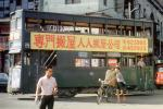 Double-Decker Trolley, Hong Kong Tram, 1950s, VRLV03P11_19B